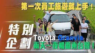 【7car員工旅遊】 兩天一夜暢遊東台灣!坐上Toyota Granvia來趟豪華舒適的輕旅行吧~ Video