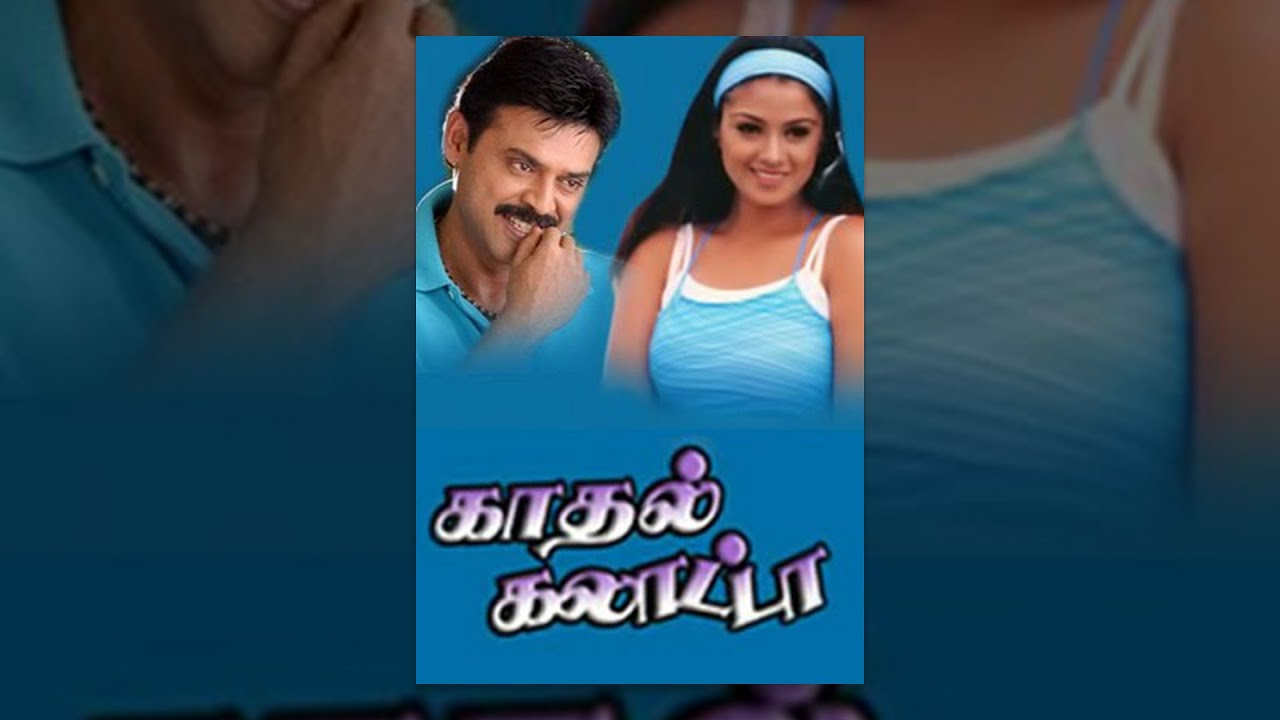 Download Kadhal Galatta