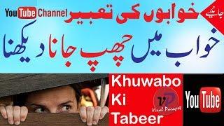 khawab ki tabeer[khwab mein chup jana]dream interpretation in islam
