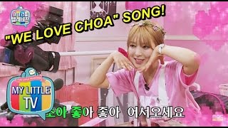 [My Little Television] 마이리틀텔레비전 - Choa unveiled the