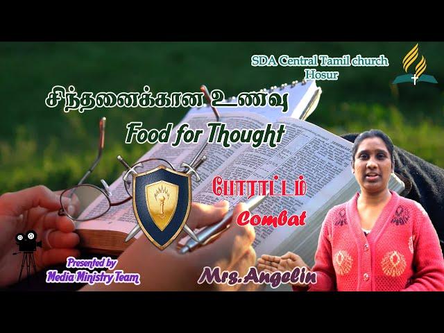 போராட்டம் | Combat | Food For Thought | Mrs. Angelin Solomon |  SDA Central Tamil Church Hosur