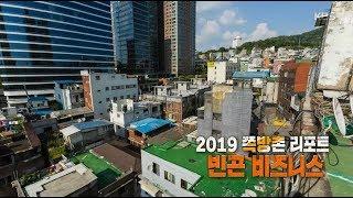 [풀영상] KBS 추적60분_2019 쪽방촌 리포트 빈곤 비즈니스_190712