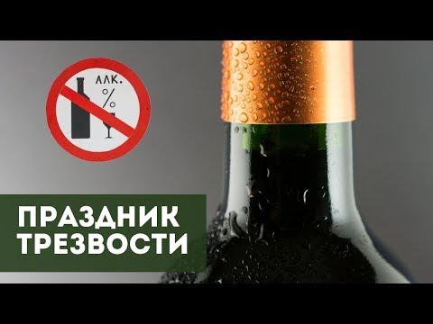 Сухой закон на Новый год. Власти Башкирии запретили продажу алкоголя 3 января