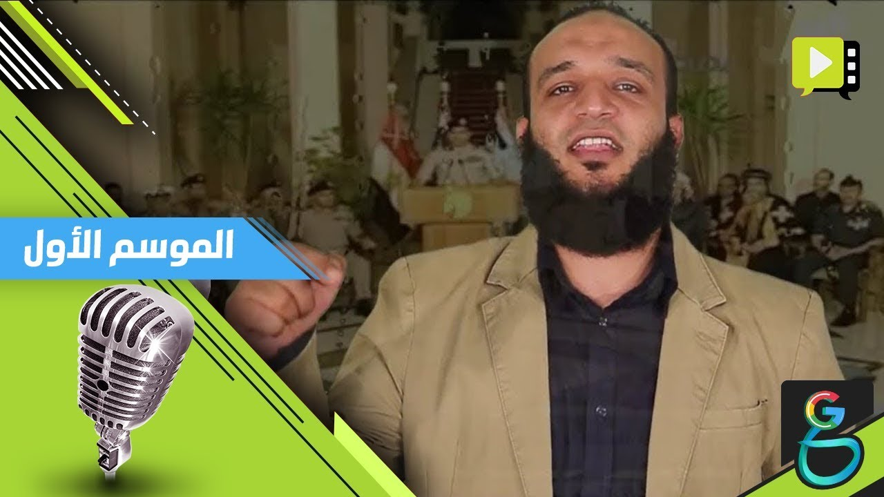 عبدالله الشريف | إنتفض