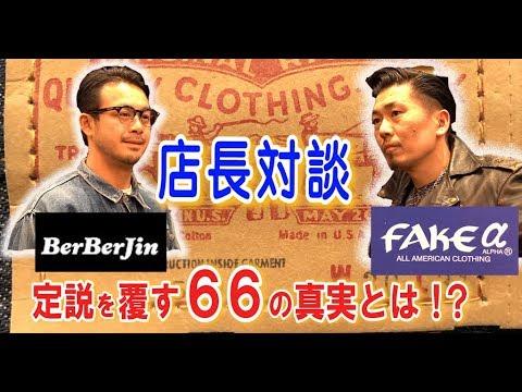 【店長対談】定説を覆す!FAKEα・BerBerJin 両店長が501 66を徹底解説!!