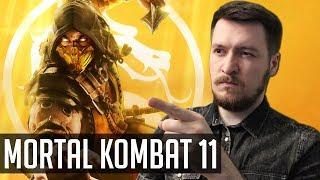видео: ОБЗОР MORTAL KOMBAT 11 - Вынос мозга!