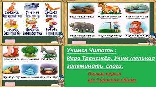 Учимся читать и запоминать Слоги.Игра Тренажёр для детей с 3-х лет.Все 9 уроков. (Обучение чтению)