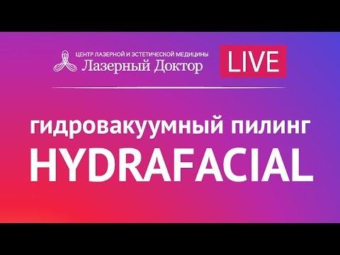 Вакуумный гидропилинг HydraFacial. Прямая трансляция.
