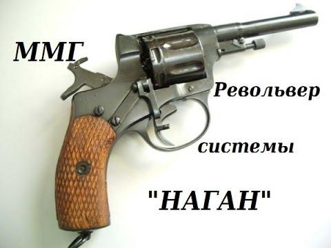 Сигнальный револьвер Наган. - YouTube