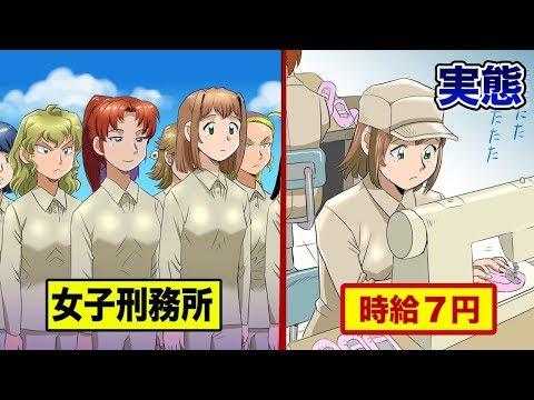 女子刑務所の実態をマンガにしてみた【日本最大 栃木収容所】
