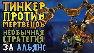 Infi (HUM) vs LabyRinth (UD). Тинкер против мертвецов. Cast #111 [Warcraft 3]