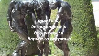 Музей Огюста Родена в Париже(Посещение музея Родена в Париже., 2010-09-24T00:40:24.000Z)