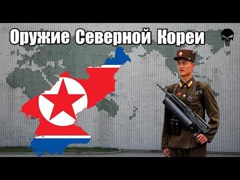 Стрелковое оружие Северной