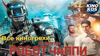 """Все киногрехи и киноляпы """"Робот по имени Чаппи"""""""