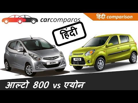 Alto 800 vs Eon Hindi अल्टो ८०० v/s इयोन हिंदी Comparison Review Hyundai Maruti Suzuki