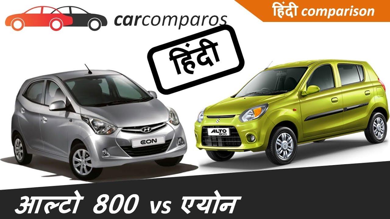 Alto 800 Vs Eon Hindi अल्टो ८०० V S इयोन हिंदी Comparison