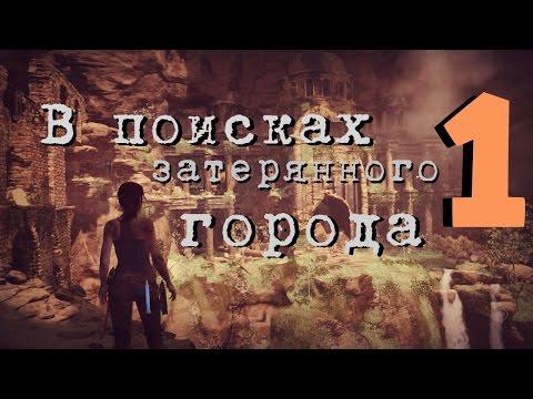 Rise of tomb raider - Прохождение #1 - В поисках затерянного города
