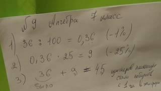 Задача на проценты.  √ 9 алгебра 7 класс