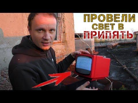 Переезжаем жить в Припять с Kreosan - Что-то пошло не по плану