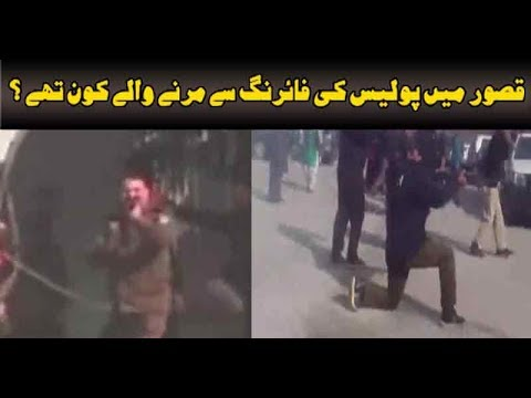 Story Of Two Killed In Kasur Protests
