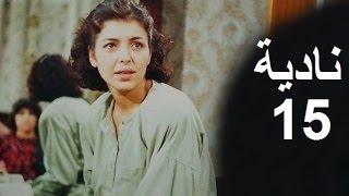 المسلسل العراقي ـ نادية ـ الحلقة (15) بطولة أمل سنان ,حسن حسني