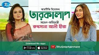 Tarokalap   তারকালাপ   Rukhsana Ali Hira   Celebrity Talk Show   Rtv Entertainment