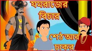 Seth y degustación   son juzgados   Seth Y Siervo   Yamraj Decisión del   de Bangla dibujos animados   Bengalí de dibujos animados