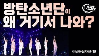 오징어게임·기생충 그리고 BTS,  한국문화의 심상치 …