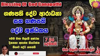 ගණපති දේව ආරාධනා සහ ගණපති දේව අෂ්ඨකය 7 වරක් Ganapathi Deva Aradana Ganesh Gana Devio