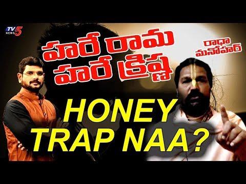 Hare Rama Hare Krishna..Honey Trap Naa? | TV5 Murthy Sensational Show with Radha Manohar Das