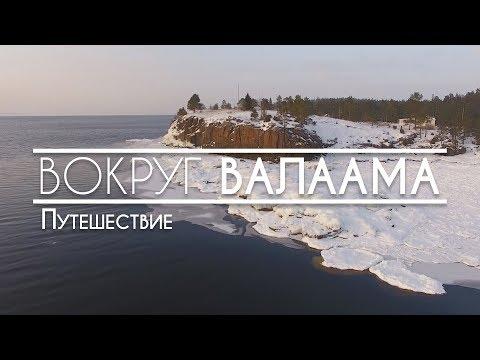 ВОКРУГ ВАЛААМА (полный фильм)