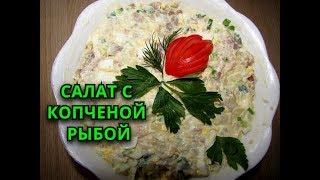 Салат с копчёной рыбой(скумбрией)