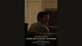 убийство Камиля Тагирова (триллер про Кевина Спейси)