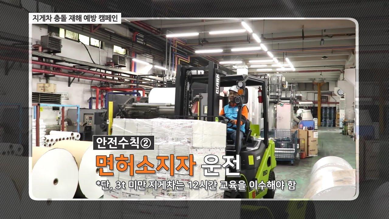 [이주민방송MNTV]지게차 충돌 재해 예방 안전수칙