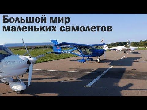 Большой мир маленьких самолетов