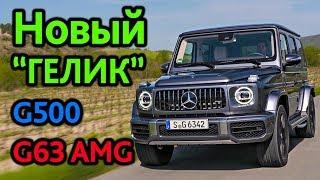 Первый тест нового Mercedes-Benz G-класс.  Рвет шаблоны!