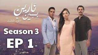 بين نارين الموسم 3 الحلقة 1
