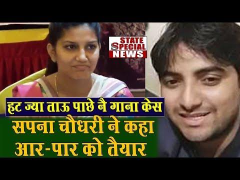 Hatt Ja Tau Video Song   Sapna Choudhary Song 2018   Veerey Ki Wedding   Hatt Jya   State Special