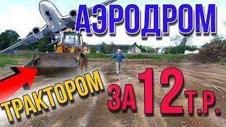 Дом Киселева №7. Как превратить свинорой в аэродром за 12000 рублей.(, 2017-08-21T14:00:01.000Z)