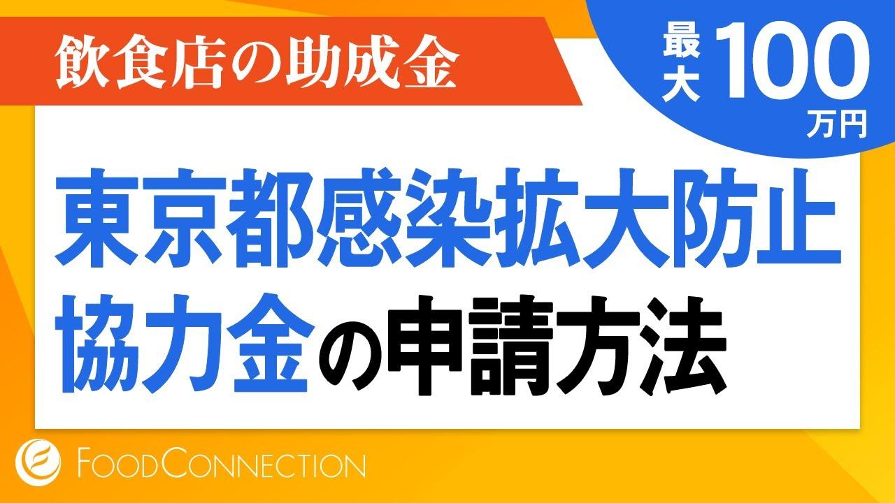 申請 金 協力 県 営業 愛知 時短