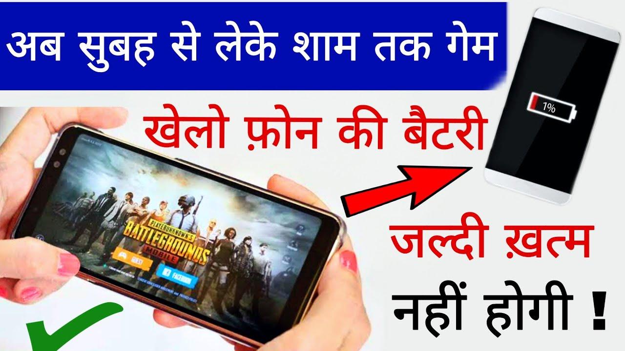 अब सुबह से लेके शाम तक Game खेलो फ़ोन की Battery जल्दी ख़त्म नहीं होगी   Hindi Tutorials