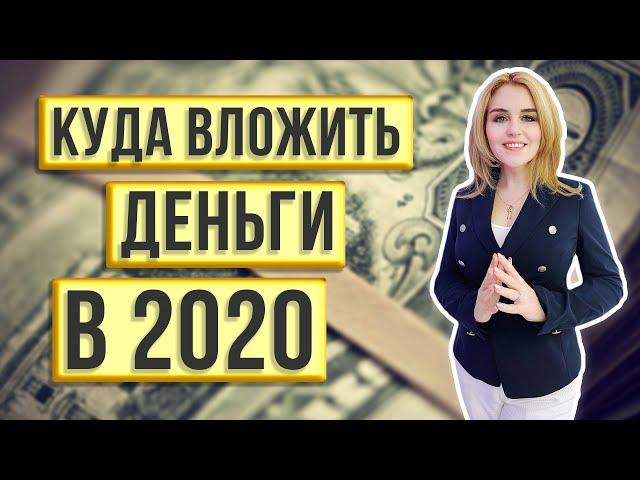 Куда вложить деньги в 2020? Что делать с деньгами в кризис? В чем хранить деньги?