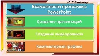 Программа PowerPoint. 1 этап обучения. Создание презентации