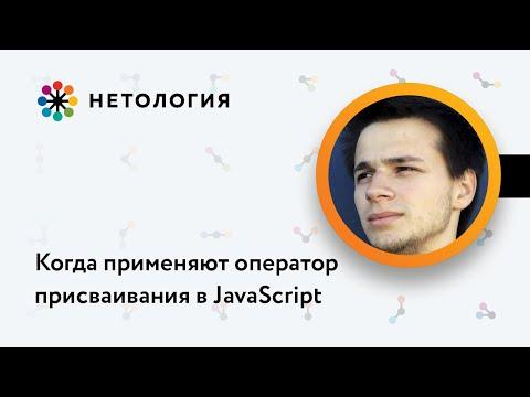 Когда применяют оператор присваивания в JavaScript
