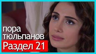 пора тюльпанов - часть 21 (русские субтитры)