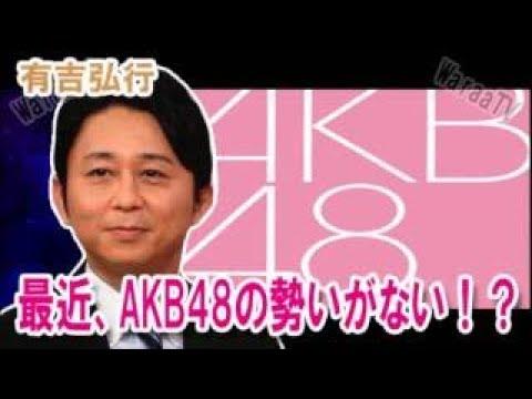 有吉akb48共和国 梅田の【まとめ】動画