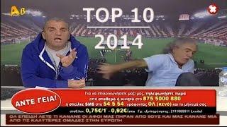 Repeat youtube video Τα 10 καλύτερα βίντεο του Τάκη Τσουκαλά για το 2014