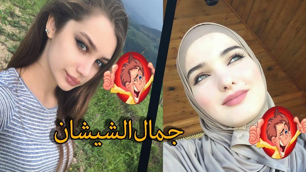 أجمل بنات الشيشان بكل معاني الجمال