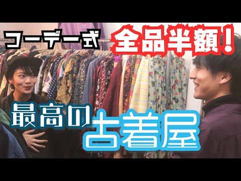 【コラボ】安過ぎるオススメ古着屋で爆買い! モデルにコーデ組んでもらった!