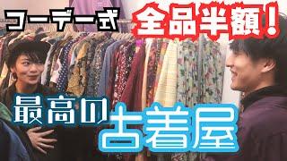 【コラボ】安過ぎるオススメ古着屋で爆買い! モデルにコーデ組んでもらった! thumbnail